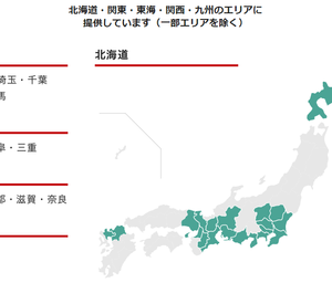 NURO光のエリアに北海道が加わって、キャッシュバックが45,000円に