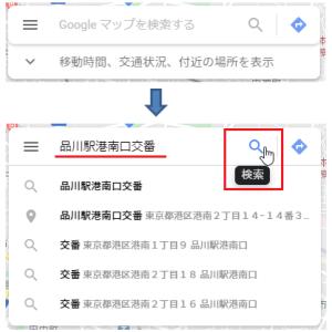 GoogleマップとWindows10標準機能を使って簡単に案内図を作ってみた