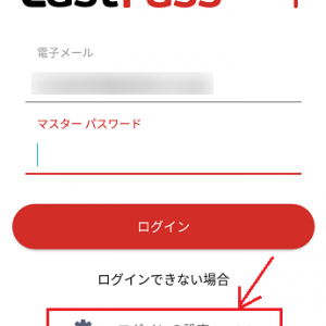 LastPassのAndroidアプリで起動時のマスターパスワード入力を省略する
