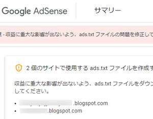 Bloggerでads.txtの警告が出てしまう件の情報をコミュニティで探してみた