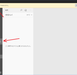 Windows10メールアプリで「Yahooアカウントの設定が最新ではありません」となるときの対処法