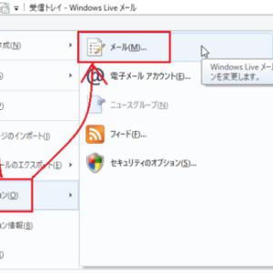 Windows Live メールから Outlook にデーターを移行して乗り換える方法