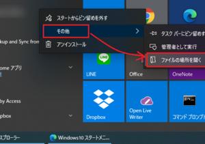 Windows10 スタートメニューから不要なプログラムを削除する方法