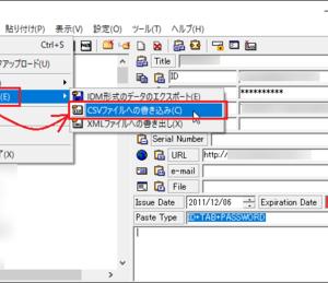 Windows版KeePassにID Managerのデータをインポートする