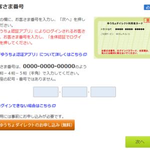 Windows版KeePassでゆうちょ銀行ログインページに自動ログインする方法