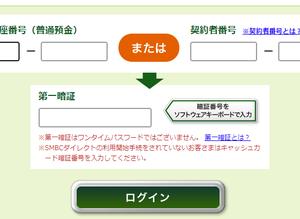 Windows版KeePassでSMBCダイレクトのログインページに自動ログインする方法