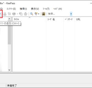 Windows版KeePassでパスワードを生成して新しいエントリーを追加する