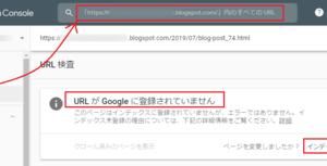 検索されないブログのほとんどの記事がインデックス登録されていなかった