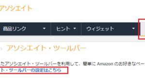 Amazon アソシエイト ツールバーが表示されない障害が発生中のようです