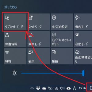 Touch Keyboard and Handwriting Panel Service を手動にしても自動に戻ってしまう