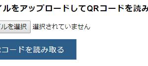 パソコンでQRコードを読み取りたいときに便利なサイト