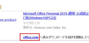 Office2019オンラインコード版を購入してインストールする場合の注意点