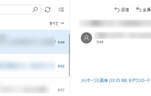 Windows10メールアプリで受信メールのメール文が表示されないときの対処法