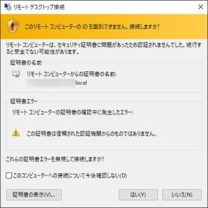 リモート デスクトップ接続で「IDを識別できません」のメッセージが出たときは