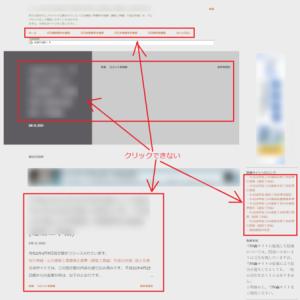 BloggerでAdsenseを貼ったブログのリンクがChromium系ブラウザでクリックできない