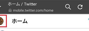 スマホのブラウザ版Twitterで複数アカウントを切り替えて使う方法