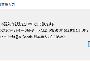 Google日本語入力にMS-IMEのユーザー辞書を読み込む(インポートする)方法