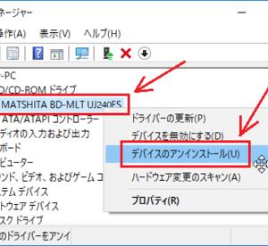 Windows10のアップデート後にDVDドライブを認識しなくなったときの対処法