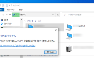 Windows10 Home パソコンの共有フォルダにアクセスできるようにする