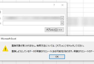 Excelは ~(チルダ)を検索できないけどWord・メモ帳は検索できる