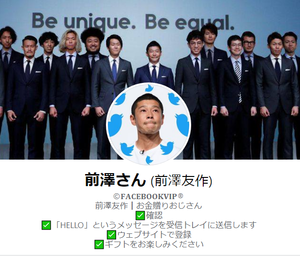 前澤友作さんの偽アカウントにご注意!