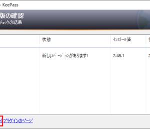KeePass のアップデート手順