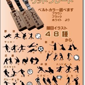 【オリジナル桧のウッドプレート 14競技48種で♪】