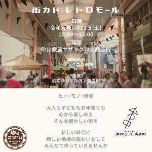 【次回の出店予定♪ 街カド レトロモール 9/21(土)】