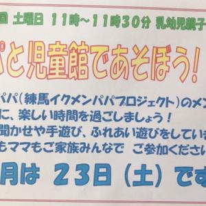 クイズ絵本がお気に入り♪栄町児童館、パパと児童館であそぼう(2019年2月)