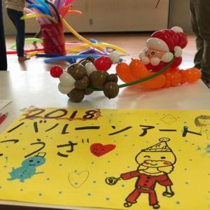 【栄町児童館】クリスマス直前!バルーンアート講座「パパと一緒にバルーンアートを作って遊ぼう」(ねりまイクメン講座)(2018年12月)