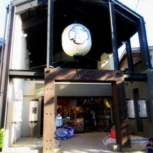 軽井沢・大座市 * 新しい和のスタイル/和傘・かんざし・切子・扇子・箸