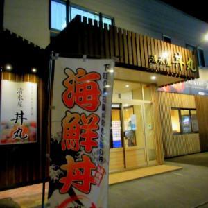 清水屋・丼丸 * お持ち帰り専門・500円均一の海鮮丼♪