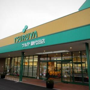 ツルヤ&セリア * 御代田ショピングパーク店オープン♪