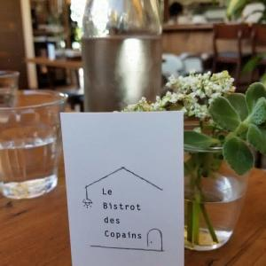 Le Bistrot des Copains ビストロ・コパン * 田舎道に可愛いビストロが New Open!