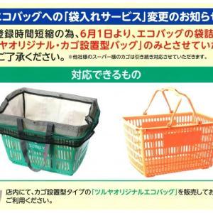 ツルヤ軽井沢店 * ツルヤオリジナルエコバッグ&オリジナル商品いろいろ♪