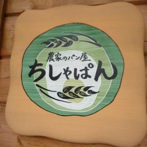 御代田町・農家のパン屋 ちしゃぱん * 野菜ソムリエさんのパン屋さんがNew Open!