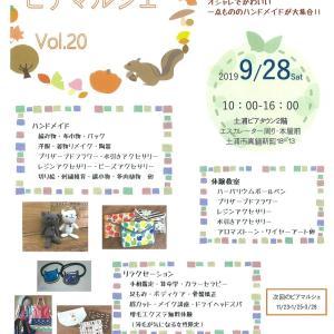 ピアマルシェvol.20(9/28)出店者紹介②