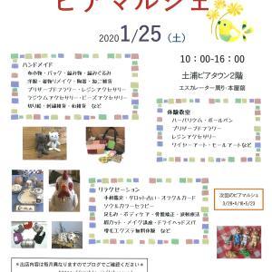 ピアマルシェ(1/25)出店者紹介⑤