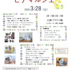 ピアマルシェ(3/28)全出店者紹介