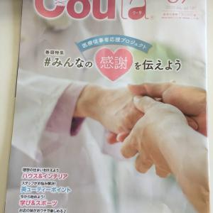 Couta7月号に掲載していただきました!