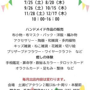 ピアマルシェ(8/20)出店者紹介