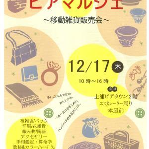 12月イベント紹介。