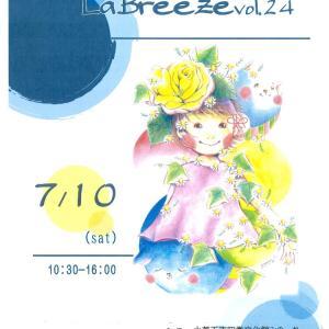 LaBreeze vol.24出店者紹介!