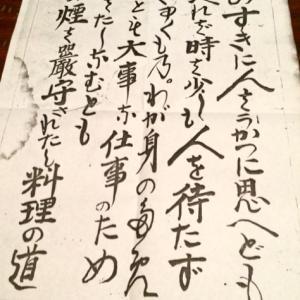 """料理屋の """"心得"""" (2019年11月19日)"""