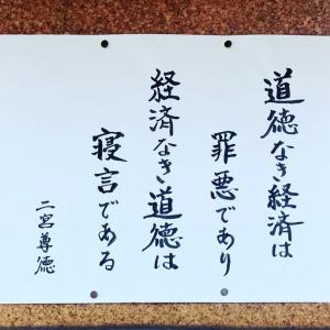 令和2年 葉月のお言葉(2020年8月1日)