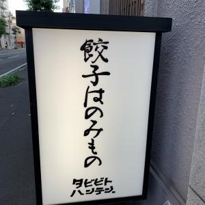 餃子→担々麺