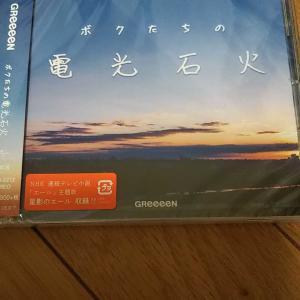 GReeeeN「ボクたちの電光石火」1/6発売