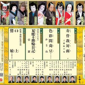 まちにまった歌舞伎座へ