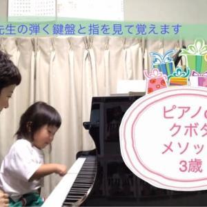 ◆動画◆先生の弾いた鍵盤と指をよく見てね♪ ピアノdeクボタメソッド3歳編