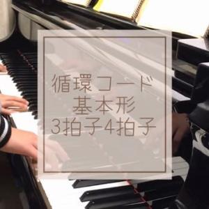 ◆動画◆年長さんもがんばってる!循環コードの基本形 3拍子4拍子の練習中♪